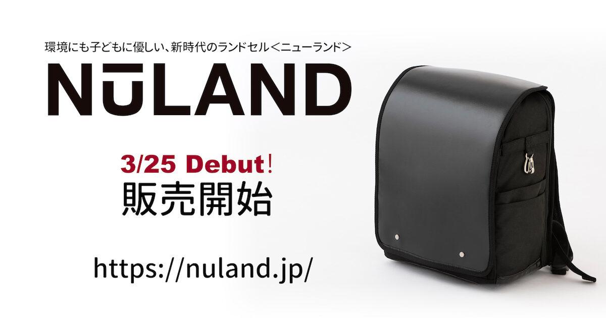 3月15日 NEWS release 「 地球環境にも子どもにも優しいランドセル『NuLAND』3/25新発売」